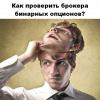Как проверить брокера бинарных опционов?