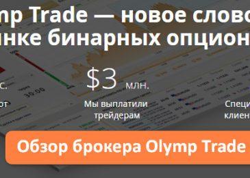 Olymp Trade – торговля бинарными опционами на официальном сайте