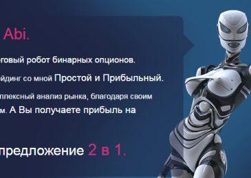 Отзывы о роботе Abi для бинарных опционов. Как заключать до 87% прибыльных сделок