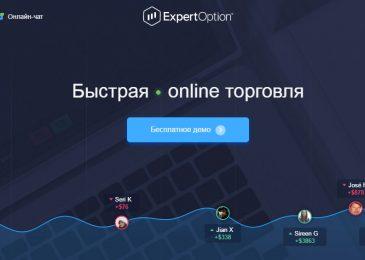 ExpertOption – торговля бинарными опционами на официальном сайте