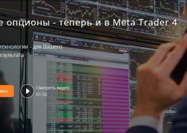 Обзор Larson Holz – торговля бинарными опционами на официальном сайте