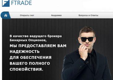 FTrade – торговля бинарными опционами на официальном сайте