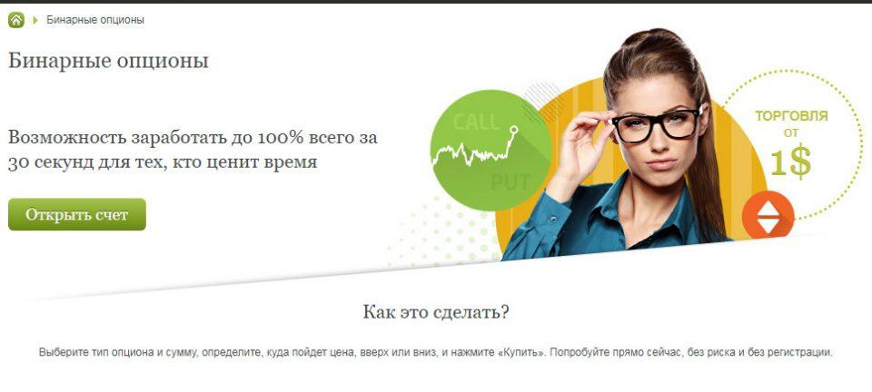 Аналитик бинарных опционов онлайн-9