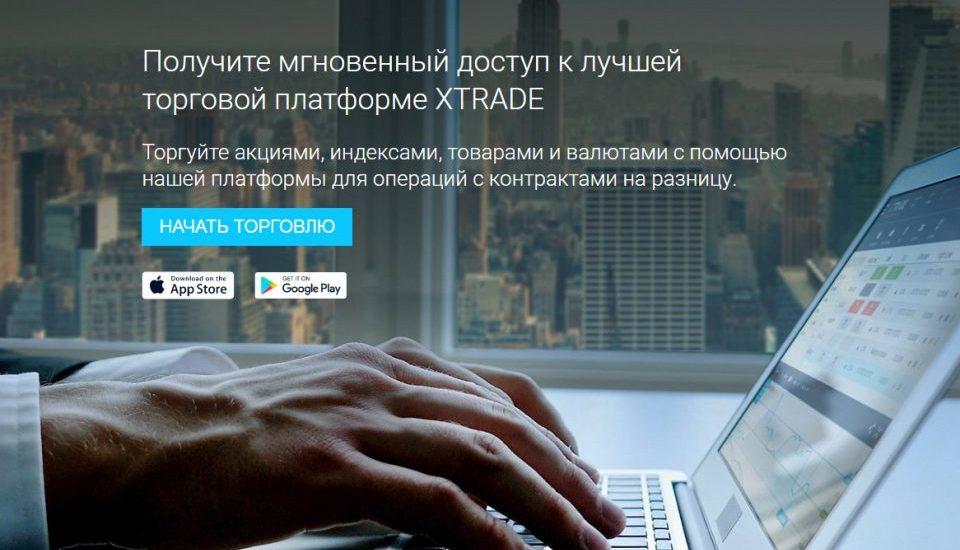 лучшая торговая платформа