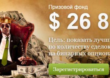 Участвуйте в конкурсе от Альпари «Царь горы» с годовым призовым фондом более 26 000 долларов