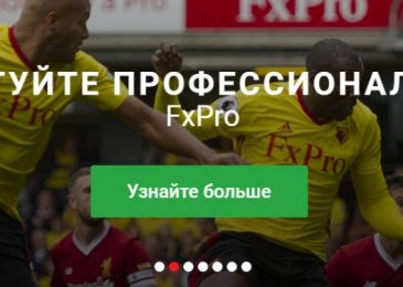 Новые способы пополнения счета от FxPro