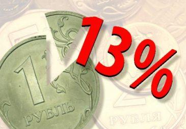 встроен как вернут проценты от ипотеки нам придется