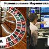 Торговля бинарными опционами без Мартингейла: плюсы и минусы