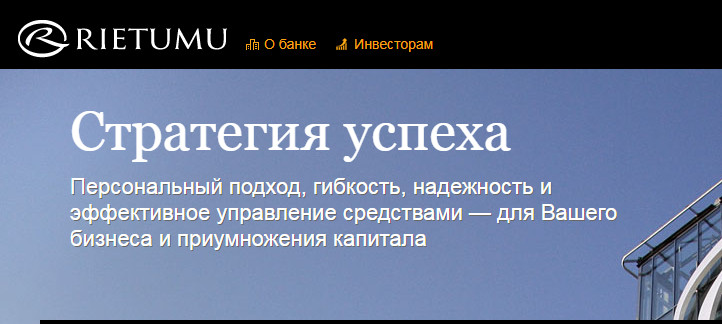 Форекс с rietumu zar валюта форекс