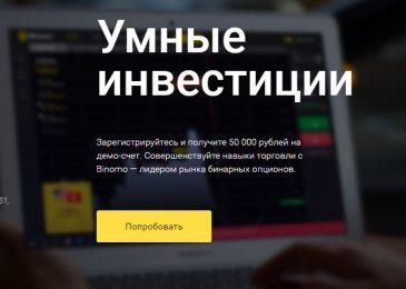 Как открыть демо счет для опционов на Binomo и другие особенности виртуального аккаунта