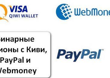 Где пополнить счет на бинарных опционах через WebMoney, Киви, PayPal. Брокеры с лучшими условиями