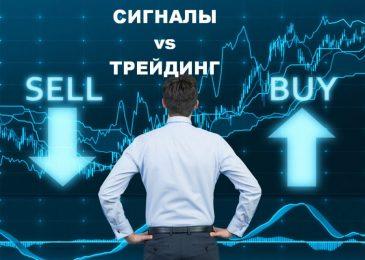 Скачать сигналы для бинарных опционов или стать профессиональным трейдером?