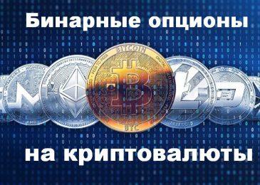 Особенности бинарных опционов на криптовалюты