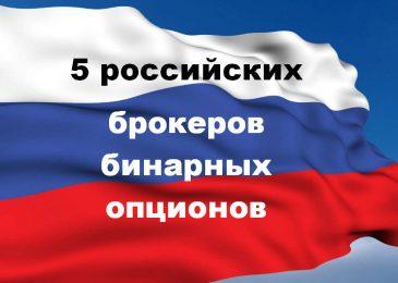 5 российских брокеров бинарных опционов с доступным минимальным депозитом и качественными условиями