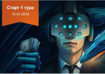 «Виртуальная реальность» от Альпари с призовым фондом $8760. Первый тур уже 15 января