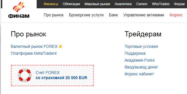 Какой банк предоставляет форекс торговлю эксперты для игры на forex форекс