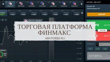 Бинарные Опционы Владимир