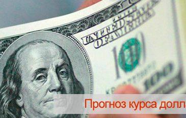 Мнения экспертов о том, что будет с долларом в ближайшее время в России