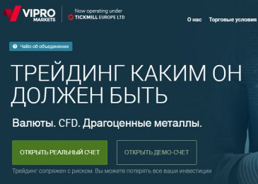 Форекс брокер Vipro Markets