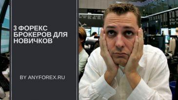 Форекс брокер для новичков с небольшим депозитом лучшие советники форекс 2012 скачать бесплатно