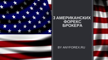 Форекс брокеры в америке форум как защитить советник форекс от дц