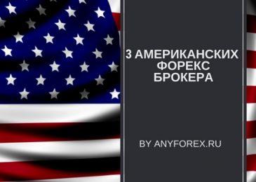 Список американских брокеров