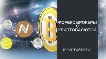 Брокеры с криптовалютой криптовалюта обман или нет