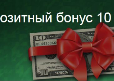Бездепозитный бонус от STForex. Получите 10 USD на счет прямо сейчас