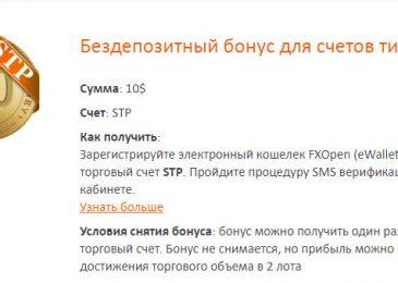 Бездепозитный бонус 10 USD на STP счет от FxOpen