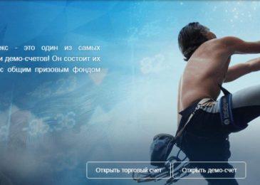 Старт турнира «Большой Путь» от Instaforex уже 19 марта. Поучаствуй в розыгрыше 55 000 USD
