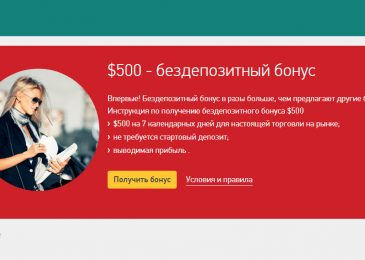 Бездепозитный бонус 500 USD от Grand Capital