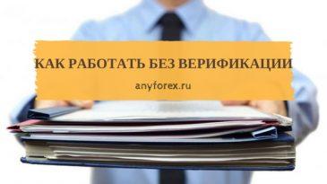 Forex брокеры без верификации форекс мои доходы и расходы