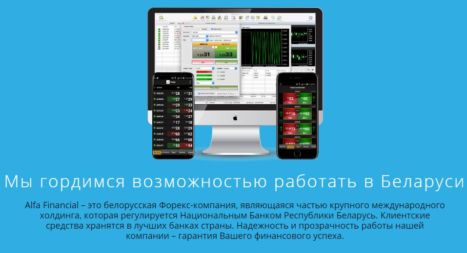 Forex беларусь условия торговли торговля на бирже с профессионалами