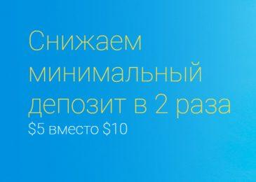 Binomo снижает минимальный депозит в 2 раза до 10 июня