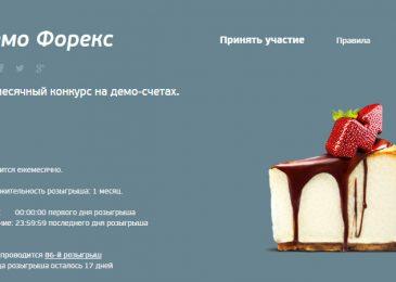 Ежемесячный конкурс на демо-счетах от RoboForex с призовым фондом 3000 USD