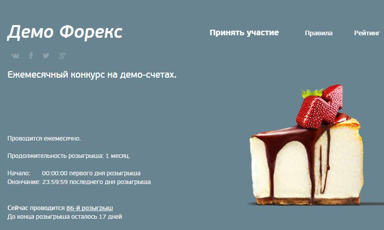 Forex конкурс ежемесячно forex.xp.ru
