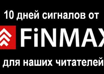 10 дней бесплатных сигналов за регистрацию и пополнение счета на Finmax