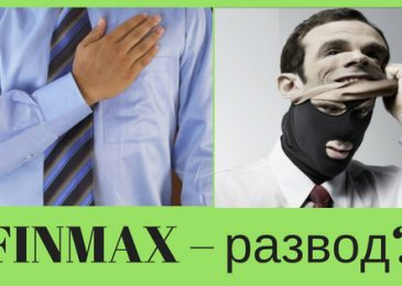 Finmax – лохотрон и развод? Изучаем и комментируем отзывы