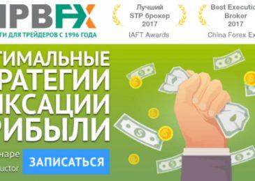 Бесплатный обучающий вебинар от NPBFX по стратегиям фиксации прибыли