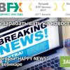 NPBFX бесплатно учит торговать на новостях. Только 1 день