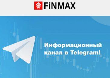 Finmax запустил свой информационный Telegram-канал