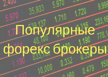 Самые популярные брокеры бинарных опционов в России и мире