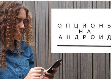 3 приложения бинарных опционов на Андроид с минимальным депозитом 10 USD