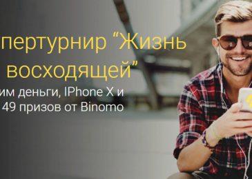 Турнир от Binomo с подарками Apple и денежным вознаграждением