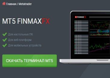 Форекс брокер FinmaxFX
