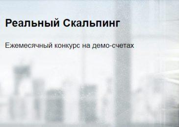 Ежемесячный конкурс «Реальный скальпинг» от Instaforex с призовым фондом 6000 USD