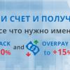Cashback от WForex до 50%
