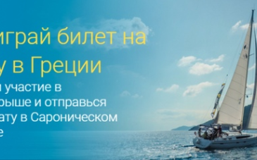 Прокатись на яхте по островам Греции за 30 долларов