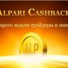 Программа лояльности Alpari Cashback