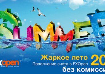 FxOpen компенсирует комиссию на пополнение до конца августа